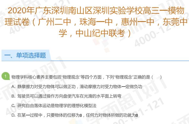 2020深圳高三一模物理试题及答案