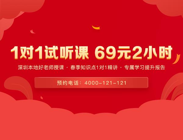 深圳69元在线1对1体验课