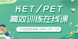 KET/PET高效课
