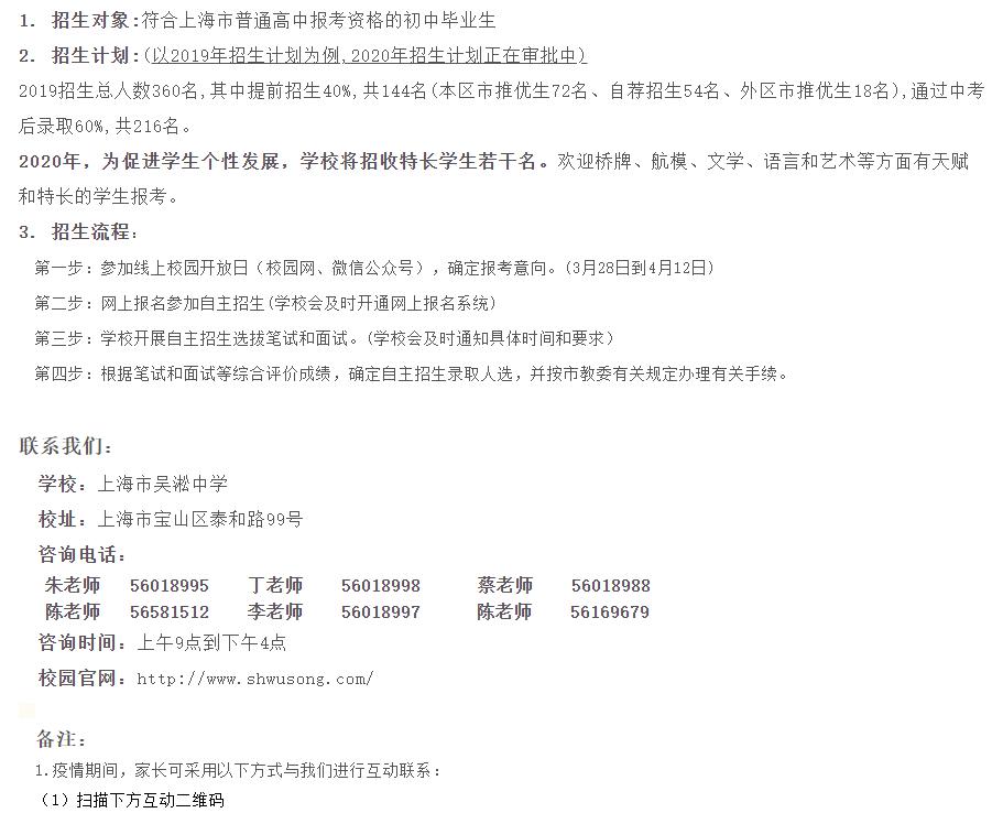 上海市吴淞中学招生计划
