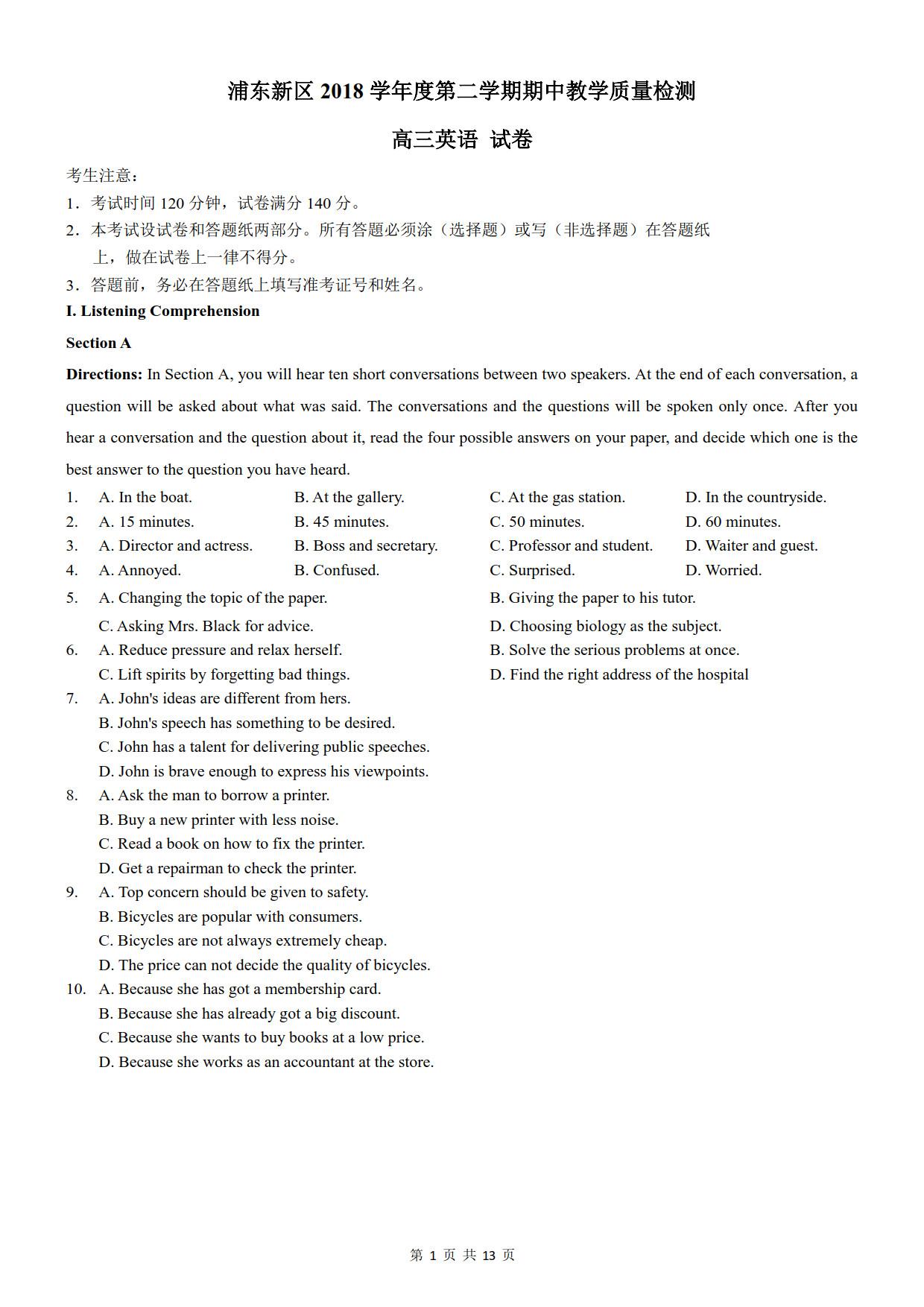 2019年浦东新区二模英语试题及答案1