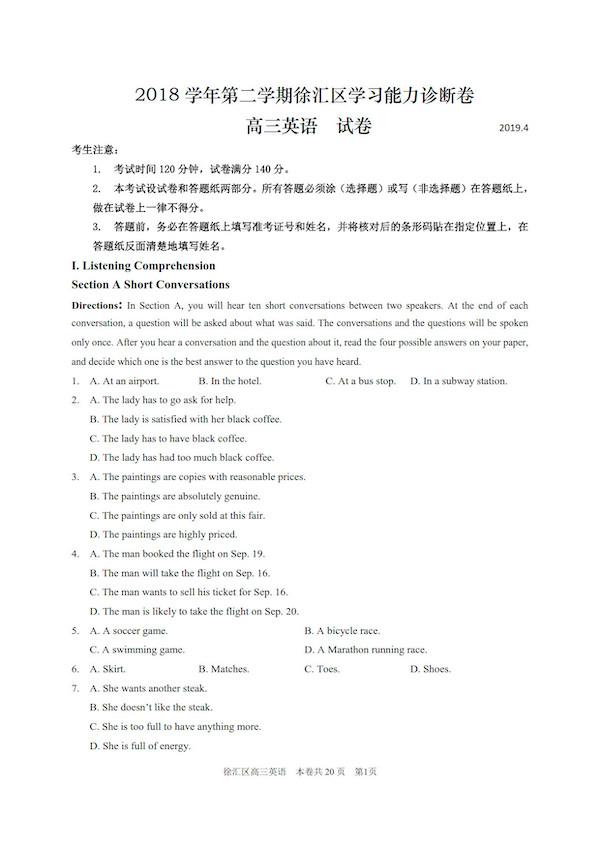 2019奉贤区高三英语试题及答案1