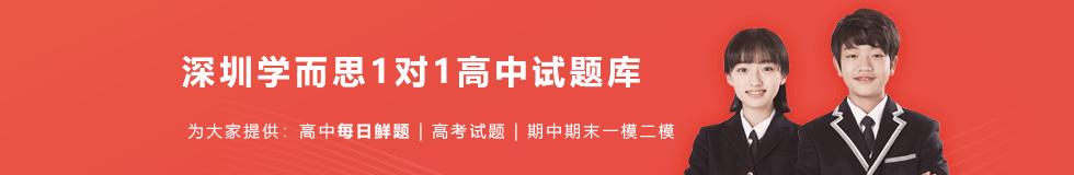2020年深圳高中试题答案