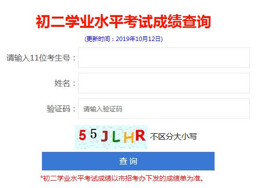 2020年深圳初二生地会考成绩查询