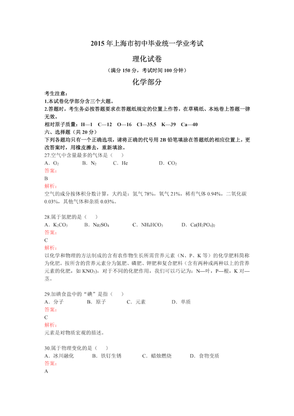 2015上海市中考化学试卷原题1