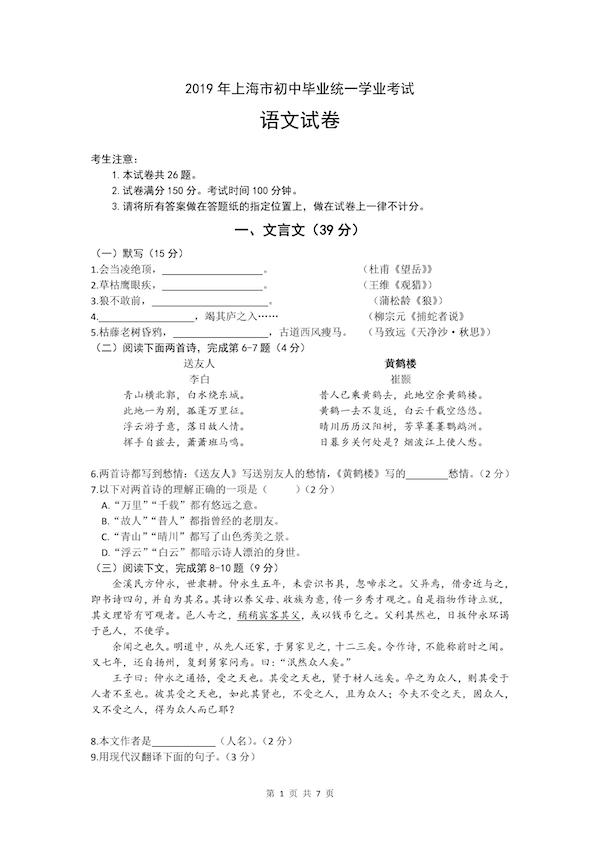 2019上海市中考语文试卷原题1