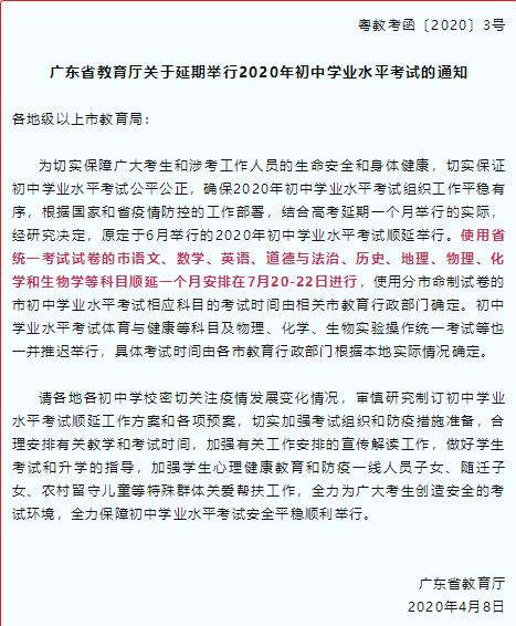 2020年广东省初二生地会考时间