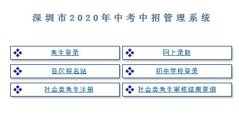2020年深圳中考报名系统