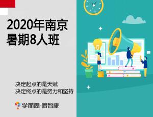 2020暑期8人班课程