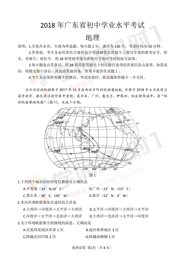 2018年广东省初二生地会考试卷及答案