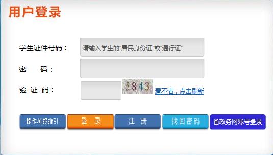 2020年春季深圳市民办中小学学位补贴申报系统登陆入口
