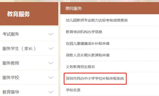 深圳市2020年春季民办学校学位补贴申请指南