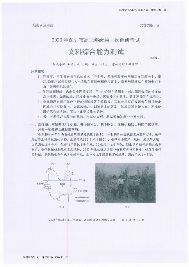 2020年深圳高三年�第一次�{研(一模)考�文�C��}及答案