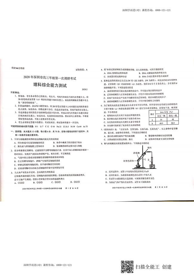 2020年深圳高三年级第一次调研(一模)考试理综试题及答案