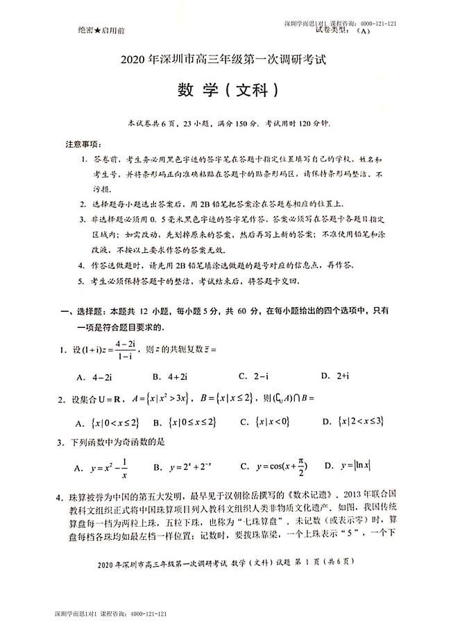 2020年深圳高三年级第一次调研(一模)考试数学(文科)试题及答案