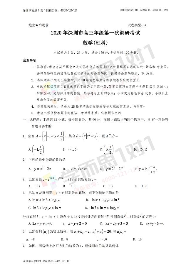 2020年深圳高三年级第一次调研(一模)考试数学(理科)试题及答案