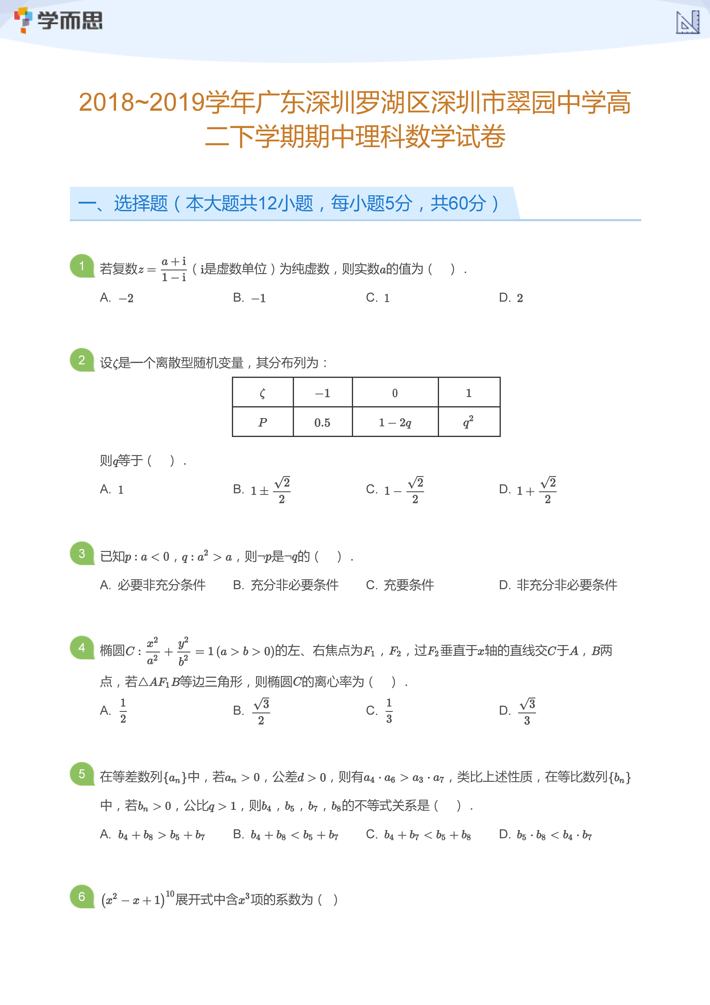 2018-2019学年深圳翠园中学高二下学期期中理科数学试卷及答案