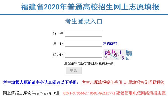 福建2020年高考志愿填报系统入口