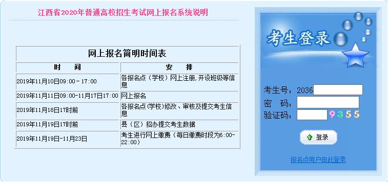 江西2020年高考志愿填报系统入口