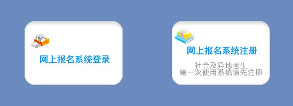 四川2020年高考志愿填报系统入口