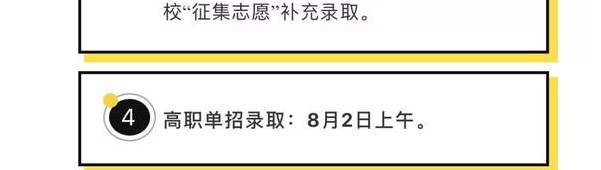 辽宁2020年高考录取批次安排