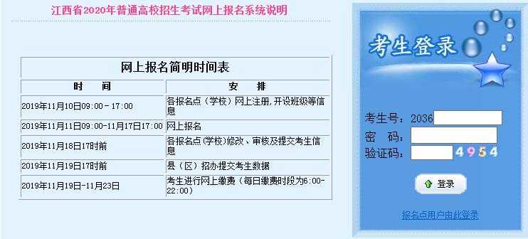 江西2020年高考录取结果查询系统