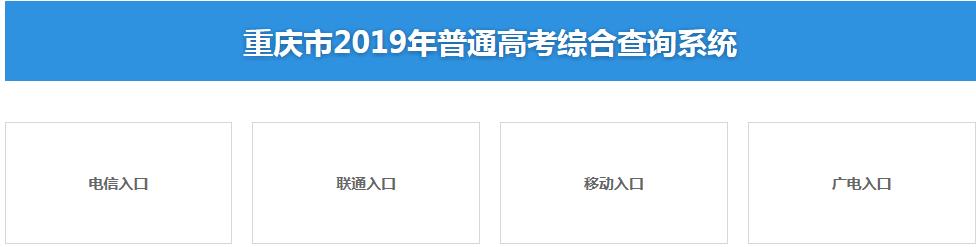 重庆2020年高考录取结果查询系统