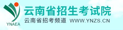 云南2019年高考�取�Y果查�系�y