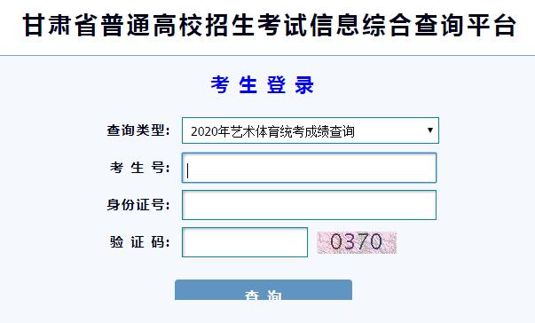 甘肃2019年高考录取结果查询系统