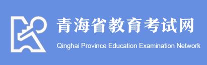 青海2019年高考录取结果查询系统