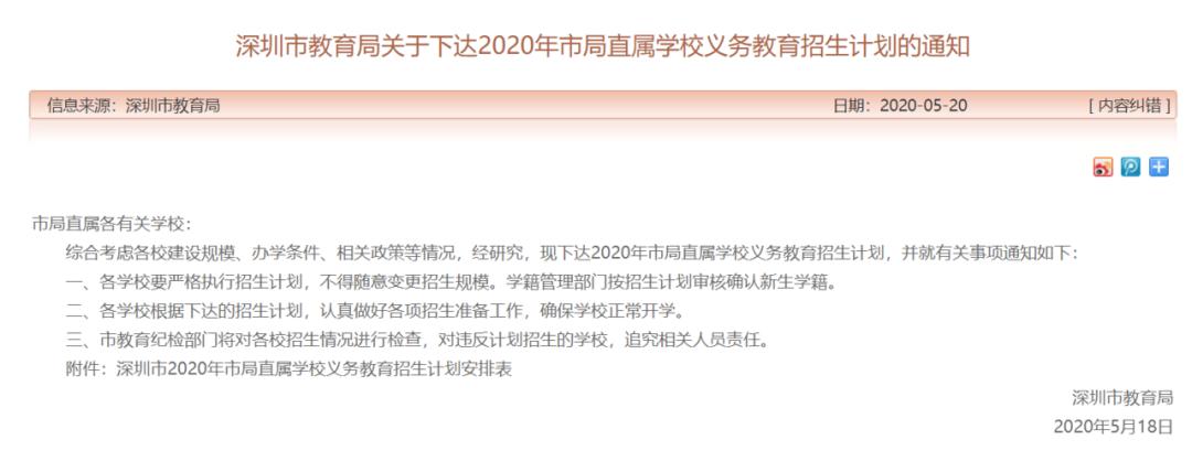 """2020年深圳教育局公布""""四大名校""""义务教育招生计划,将严格监督招生!"""