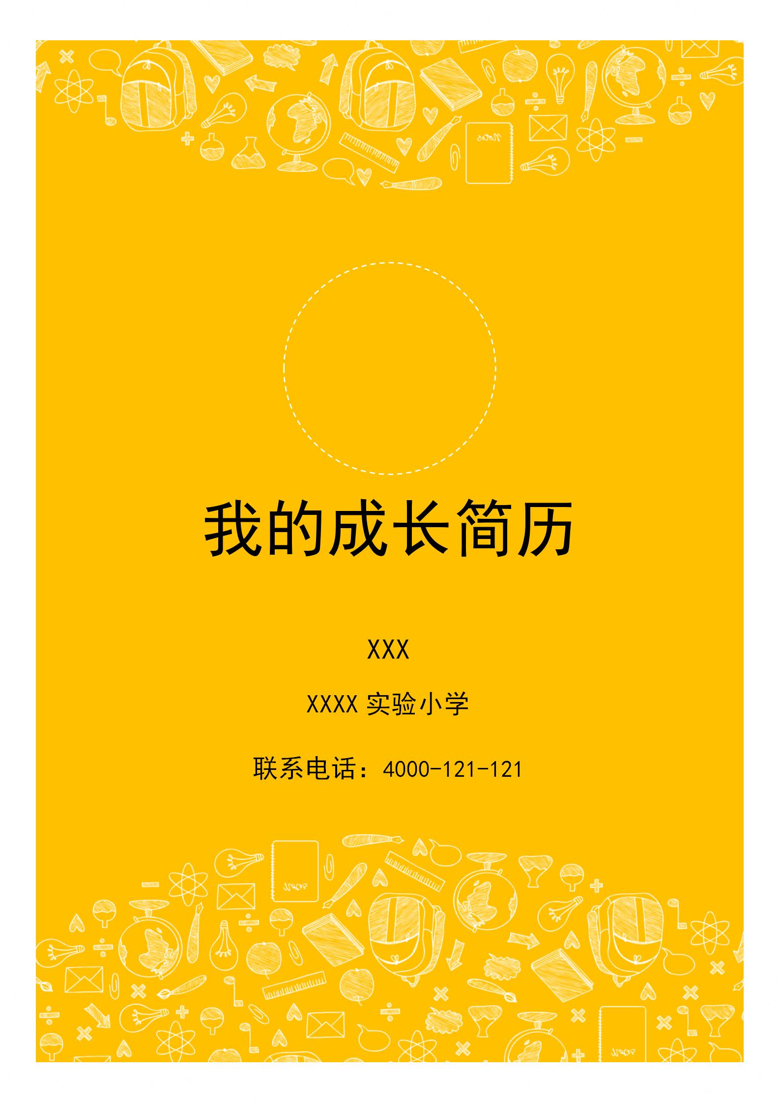 2020年深圳小学升初中简历模板