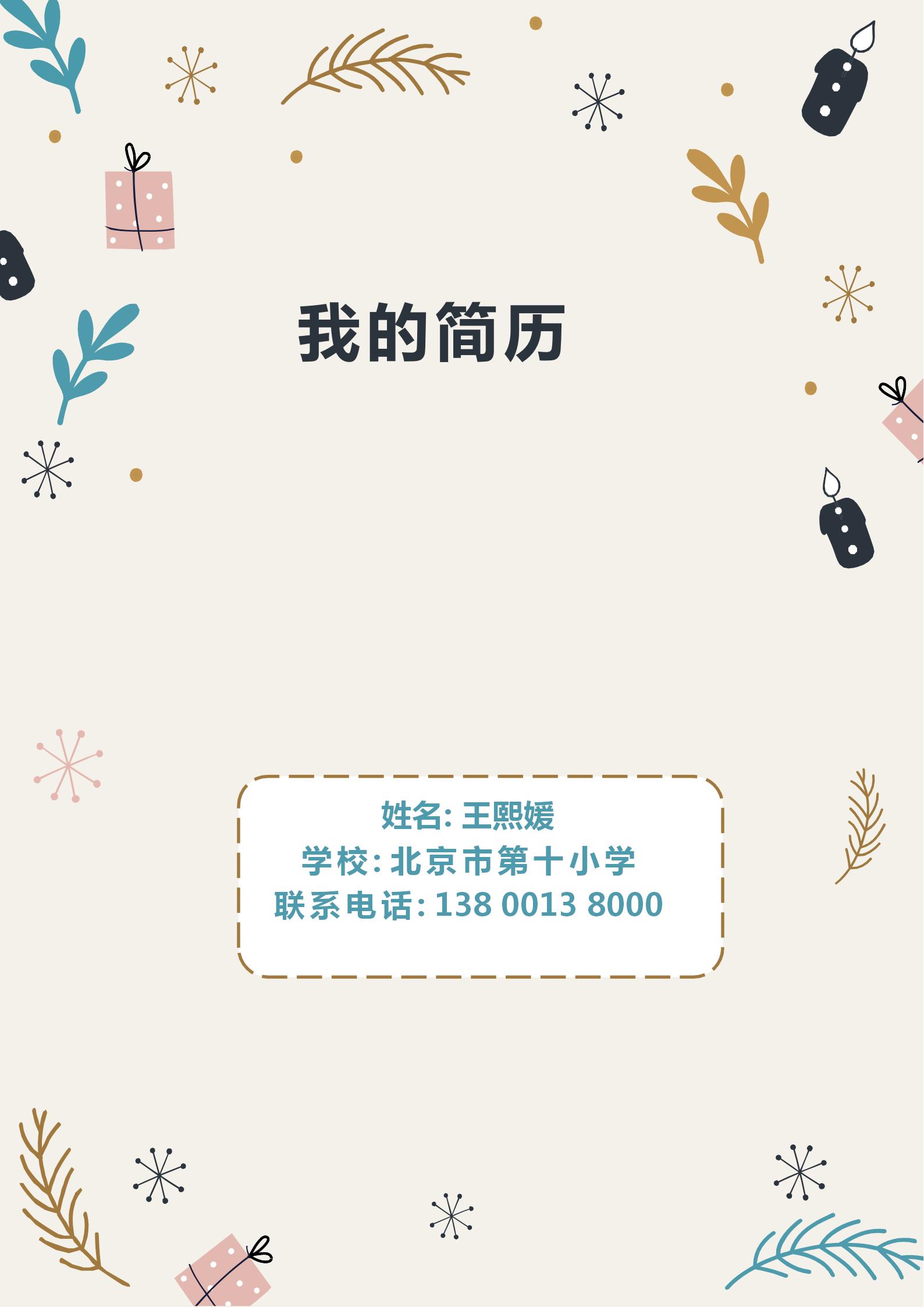 2020年深圳小学升初中个人简历免费