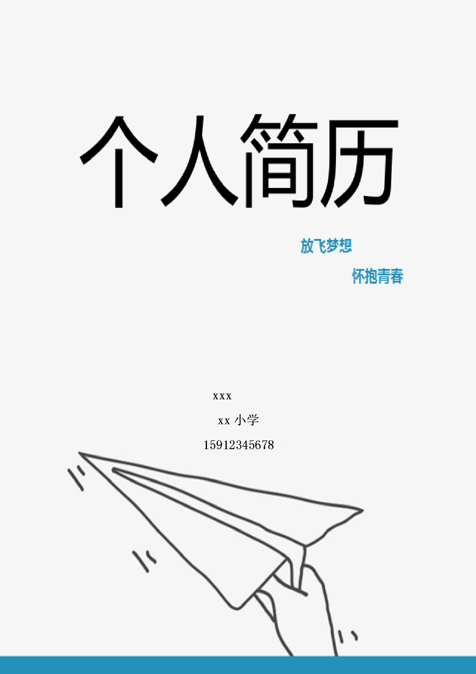 2020年深圳小学升初中简历模板(十)