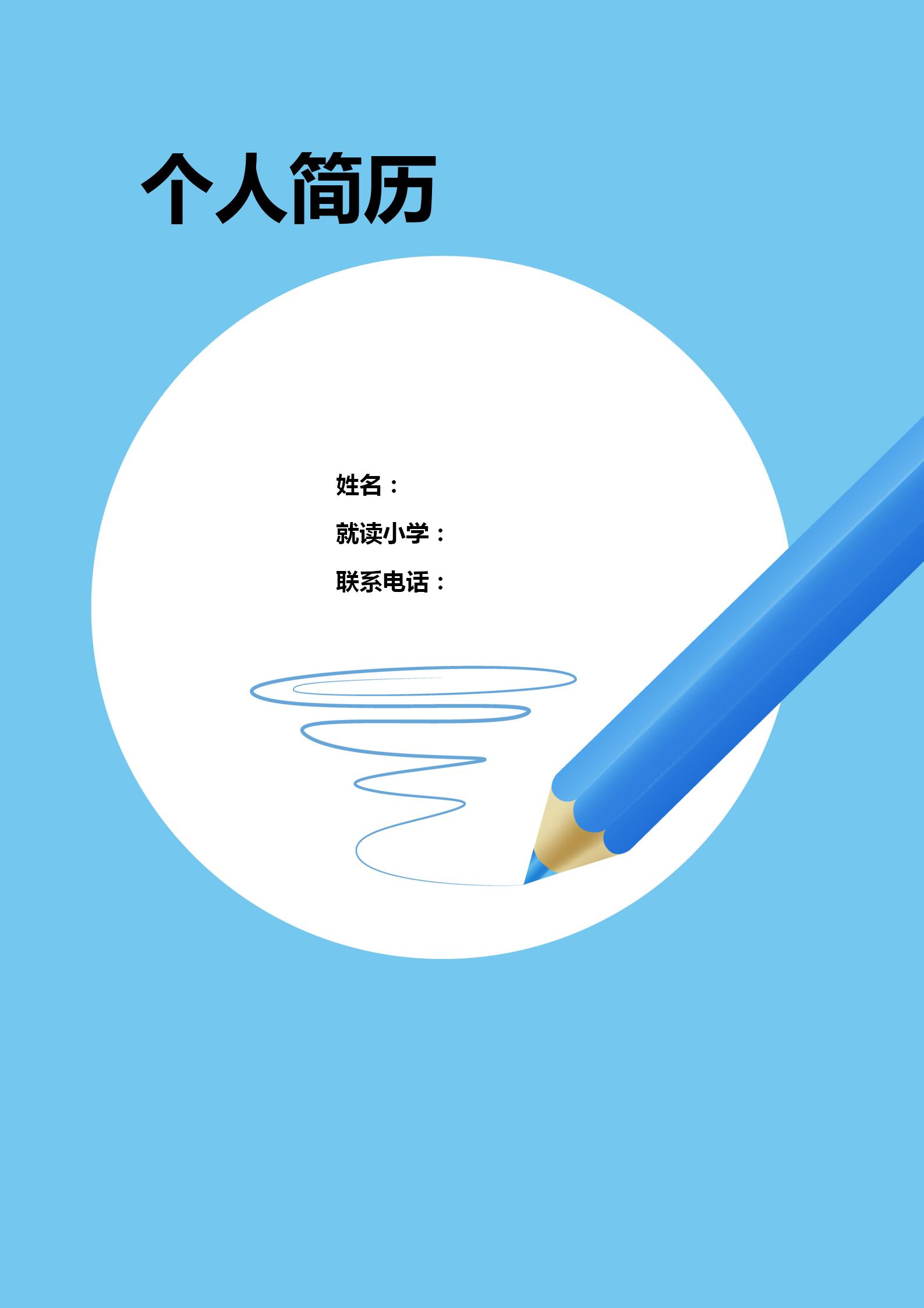 2020年小学升初中简历模板word免费下载(1)