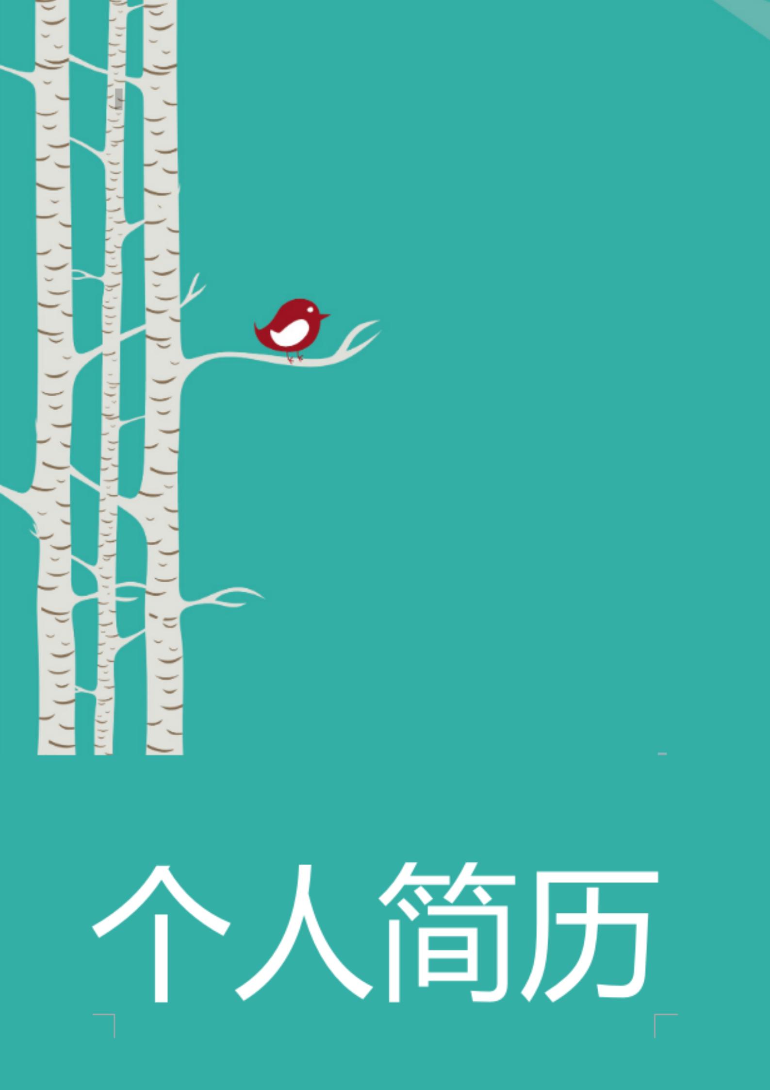 2020年小学升初中简历模板word免费下载(3)