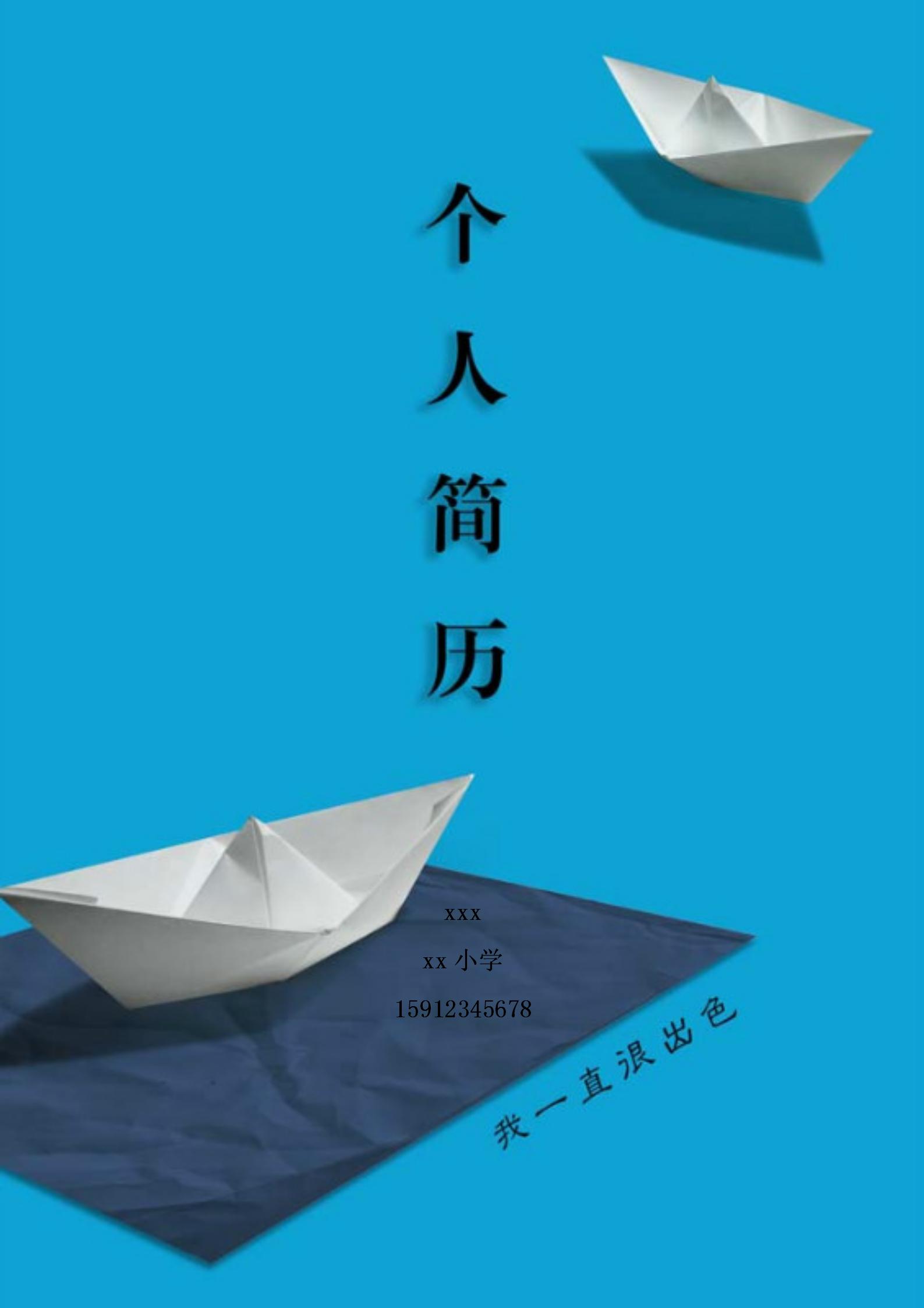 2020年小学升初中简历模板word免费下载(4)
