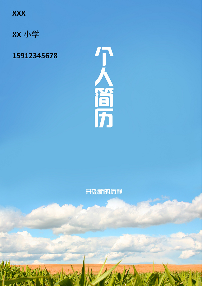 2020年小学升初中简历模板word免费下载(6)