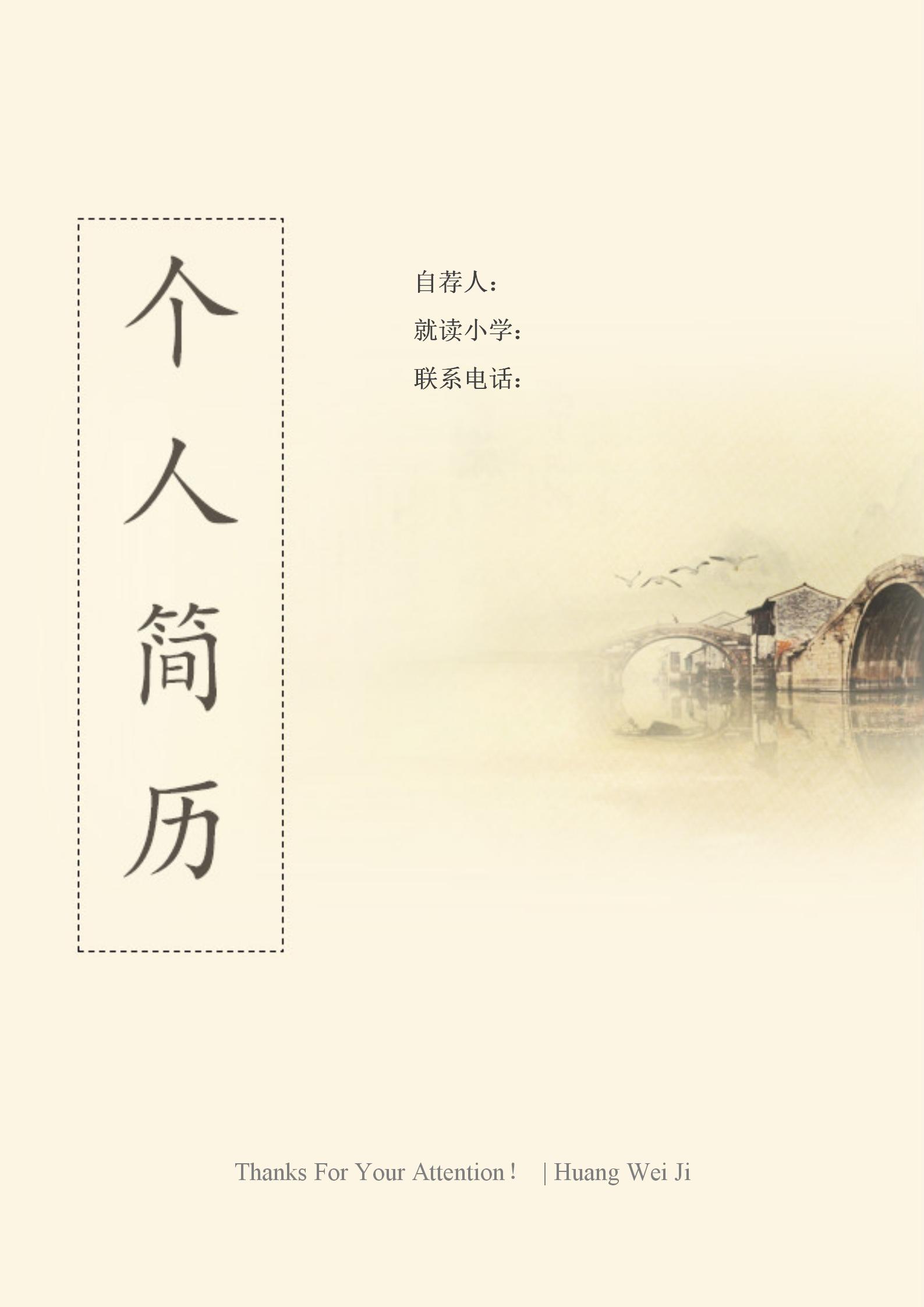 2020年小学升初中简历模板word免费下载(7)
