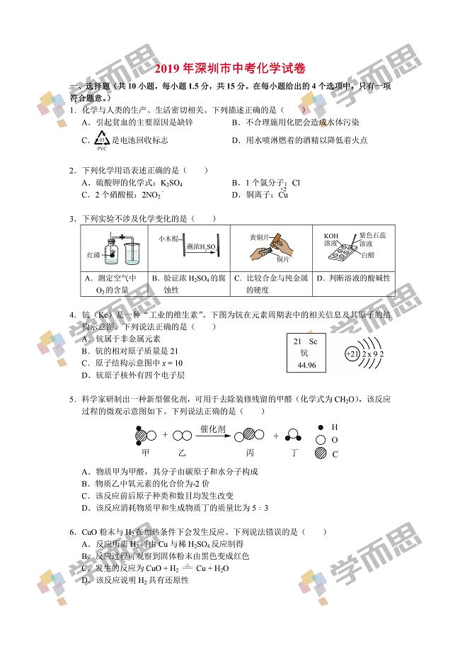 2020年深圳中考化学试题