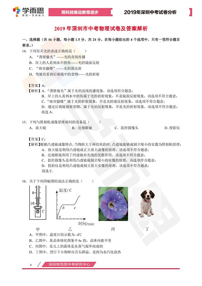 2020年深圳中考物理试题