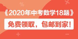 《2020年深圳中考数学18题》书籍
