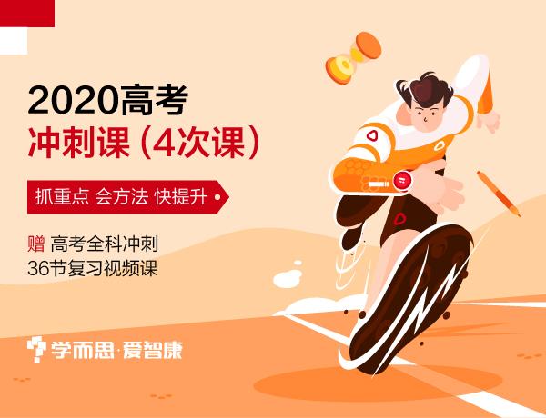 2020北京高考冲锋短期课