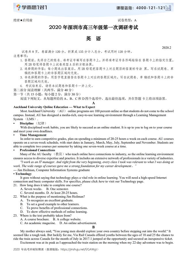 2020深圳高三一模英语试题及答案