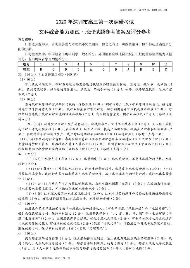 2020深圳高三一模文综试题答案