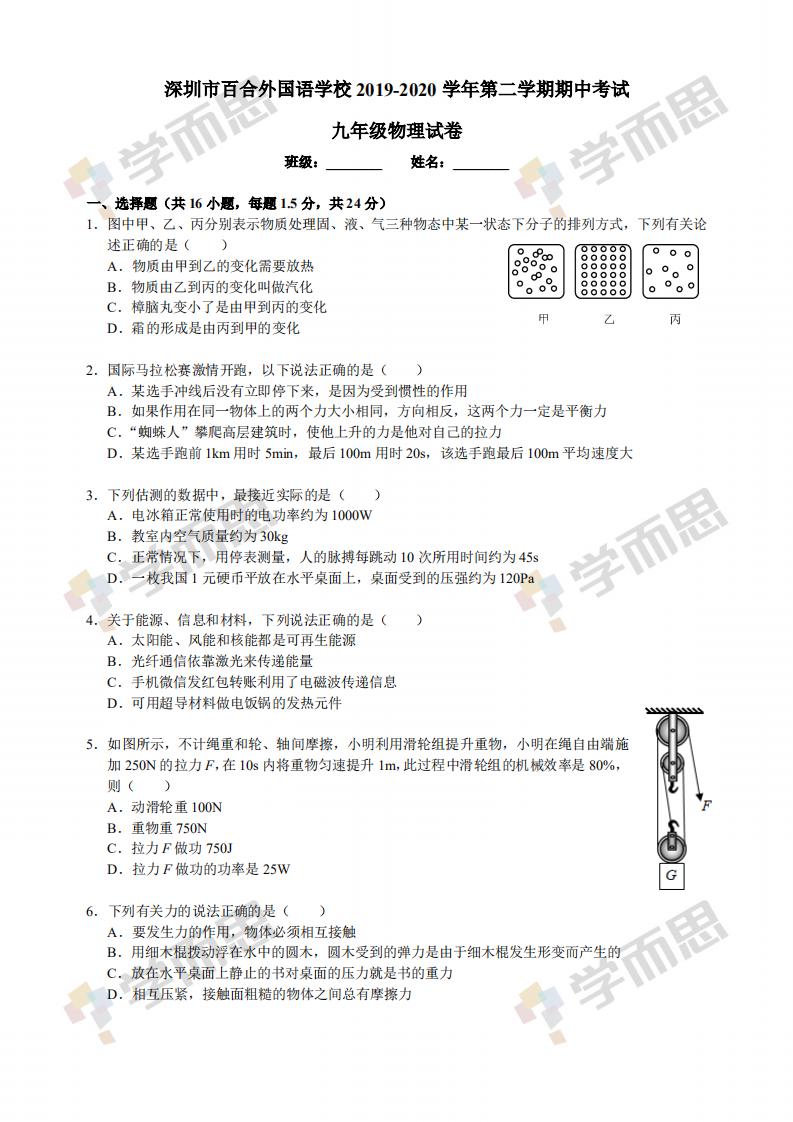 2020年深圳百合外国语学校初三下册期中物理试题及答案