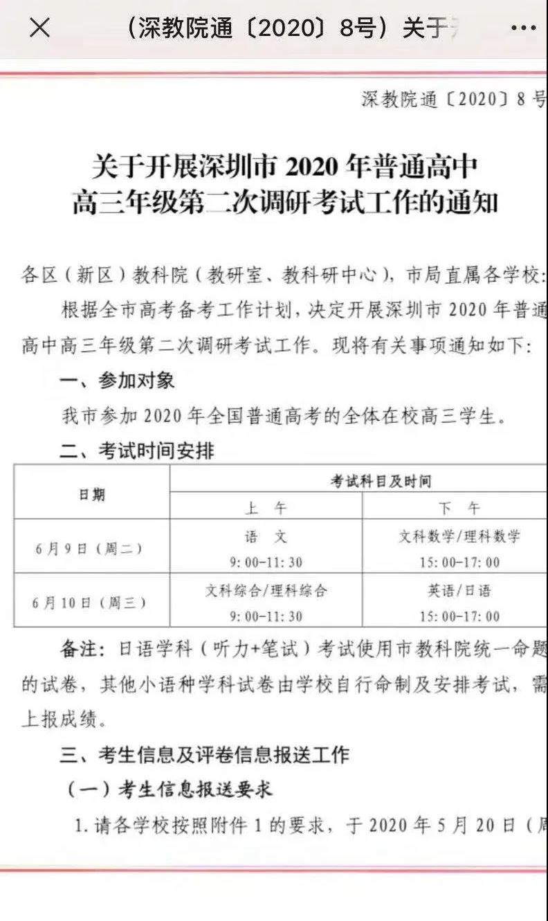 2020年深圳高考二模考试时间