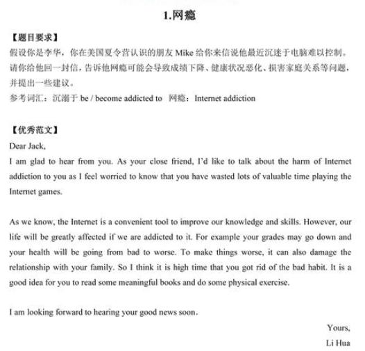 高考英语作文模拟范文(十七)