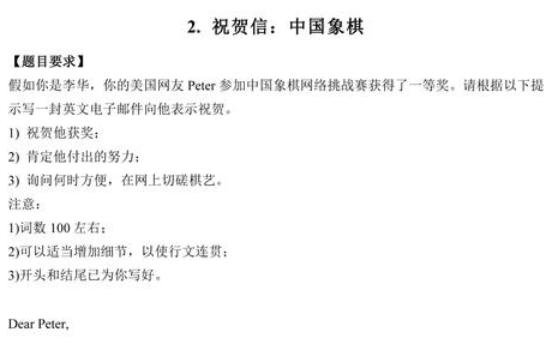 高考英语作文模拟范文(二十)