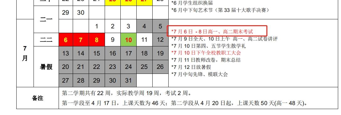 2020年深圳中学高中期末考试时间